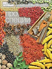 Марианна Орлинкова «Про специи» 1 099 руб. на Ozon.ru