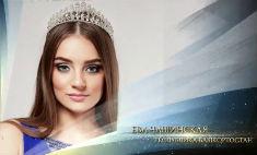 Уфимка на «Мисс Студенчество России – 2015»: дефиле и нормы ГТО