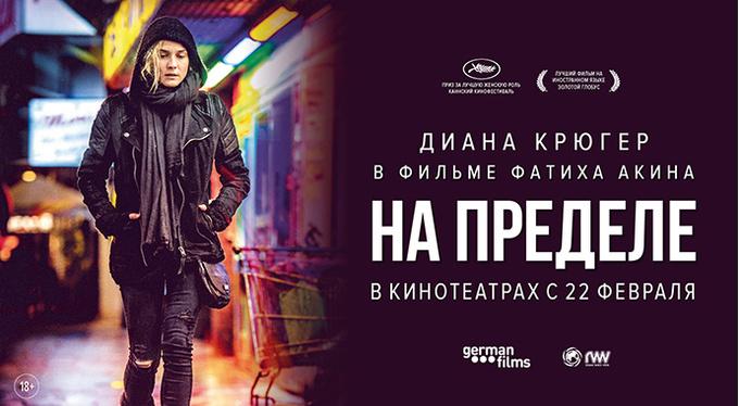 Диана Крюгер в новом фильме Фатиха Акина «На пределе»