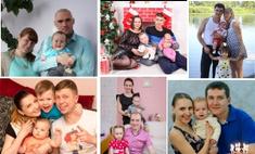 Молодая семья – 2016. Голосуй за самую яркую семью Новокузнецка!