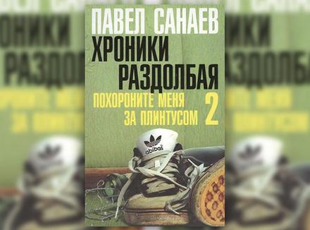 П. Санаев «Хроники Раздолбая. Похороните меня за плинтусом – 2»