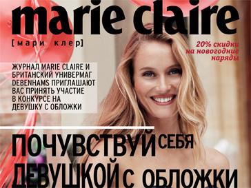 Marie Claire и Debenhams приготовили массу сюрпризов!