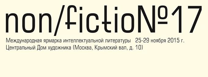 Международная ярмарка интеллектуальной литературы non/fiction