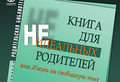 И. Млодик «Книга для неидеальных родителей, или Жизнь на свободную тему»