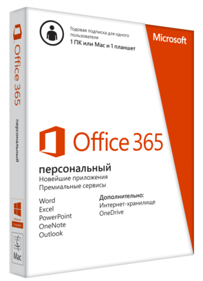 Microsift Office – бесплатно!