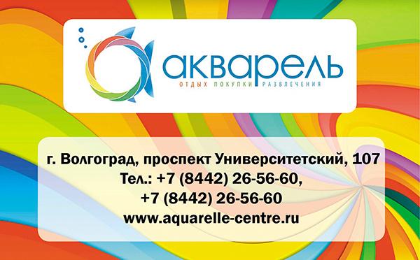 Волгоград ТРЦ Акварель