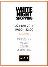 В ДЛТ стартует White Night Shopping 2015