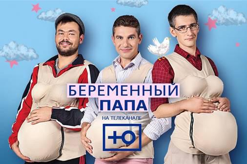 «Беременный папа»: новое шоу на канале «Ю»