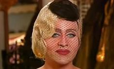 Мужчина потратил $175 тысяч, чтобы стать Мадонной
