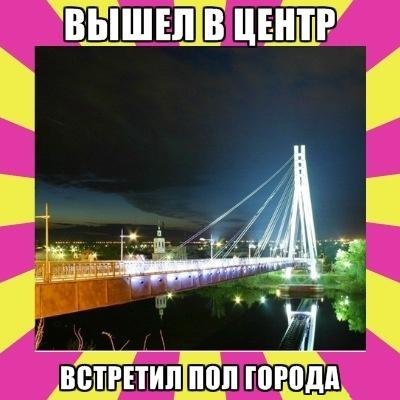 Мост влюбленных мемы о Тюмени