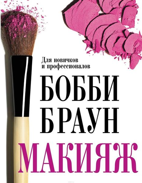 Макияж и стрижка, книга