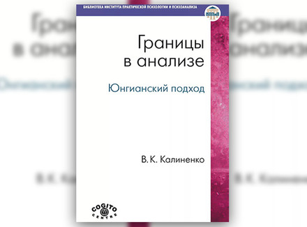 В. Калиненко «Границы в анализе. Юнгианский подход»