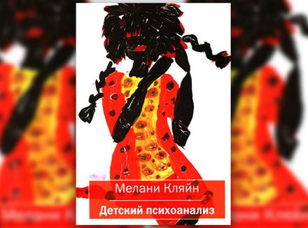М. Кляйн «Детский психоанализ»