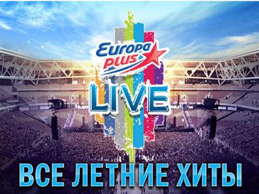 Open-air Europa Plus LIVE каждый год собирает своих поклонников