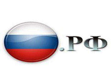 Стоимость регистрации сайта в зоне .рф, как и в зоне .ru составляет 500-600 рублей