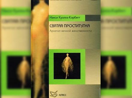 Н. Куоллз-Корбетт «Святая проститутка. Архетип вечной женственности»