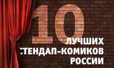 Лучшие стендаперы России (версия 2017 года)
