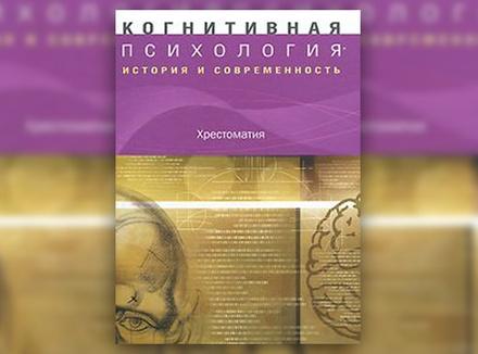 «Когнитивная психология: история и современность. Хрестоматия»