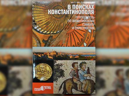 С. Иванов «В поисках Константинополя»