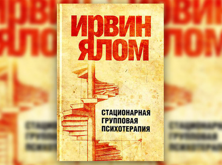 И. Ялом «Стационарная групповая психотерапия»