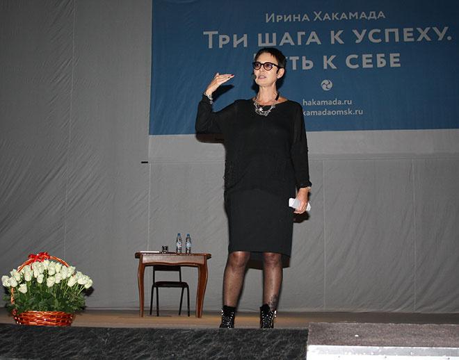 Омск, Ирина Хакамада, мастер-класс «Три шага к успеху. Путь к себе»