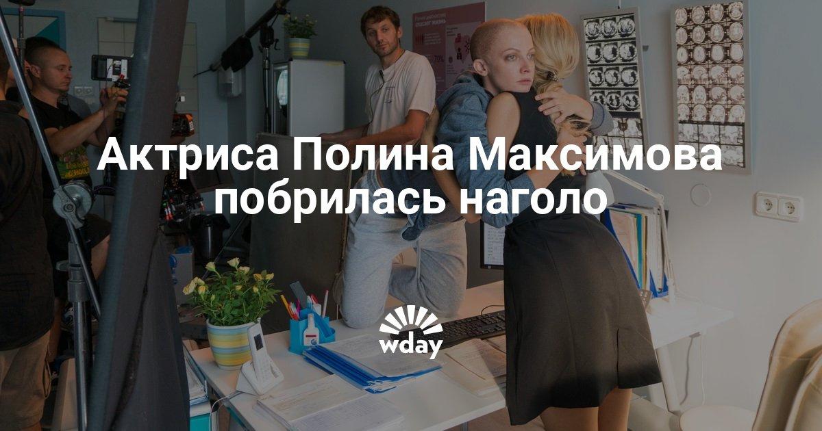 Актриса Полина Максимова побрилась наголо
