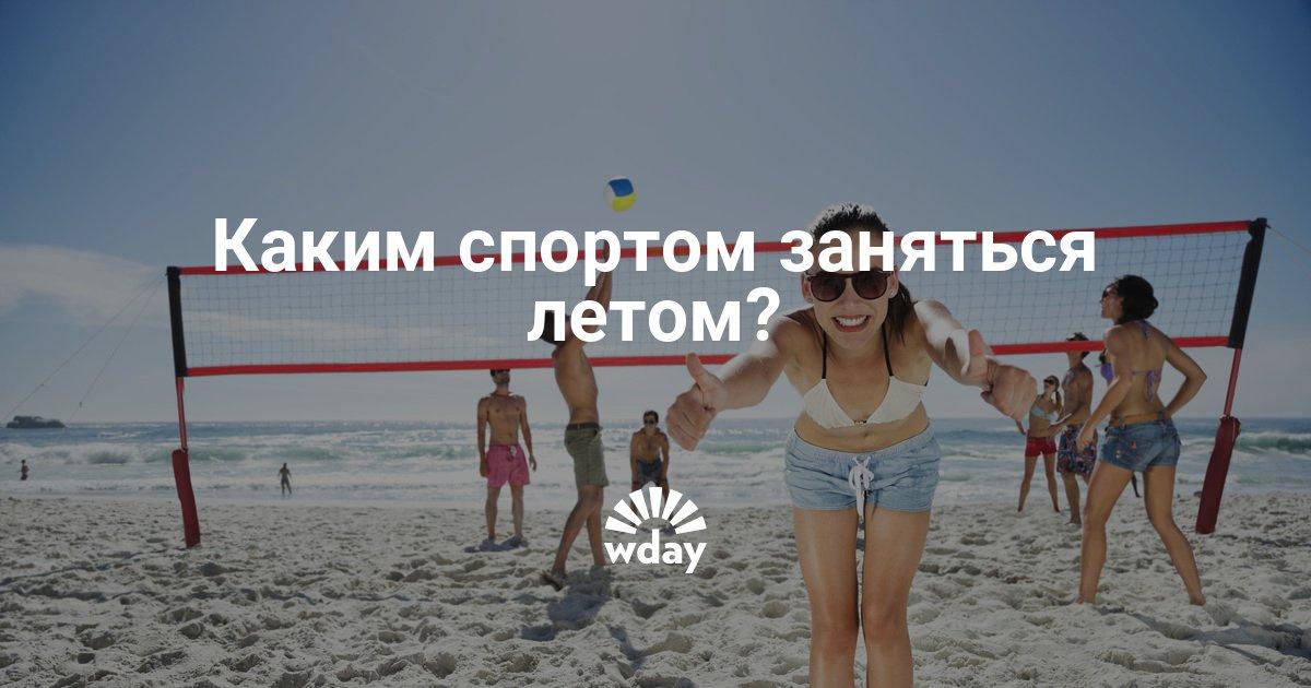 Каким спортом заняться в летние каникулы
