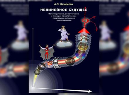 А. Назаретян «Нелинейное будущее»