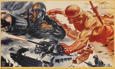 «Спасибо, товарисч!»: 17 плакатов союзников в поддержку Советской армии