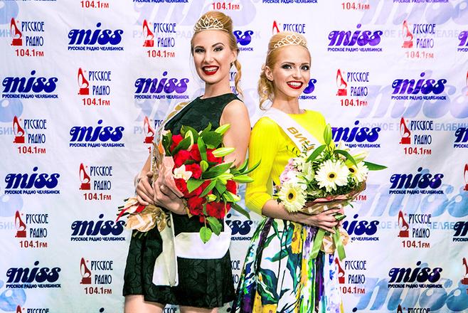 Мисс Русское Радио Челябинск 2016