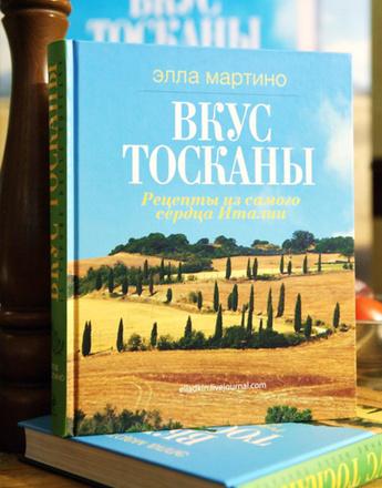 итальянская кухня, рецепты, паста рецепты, Элла Мартино, Вкус Тосканы, Эксмо, курица, выпечка, десерт, шоколадный кекс, тосканская кухня, кулинарные книги, новинки