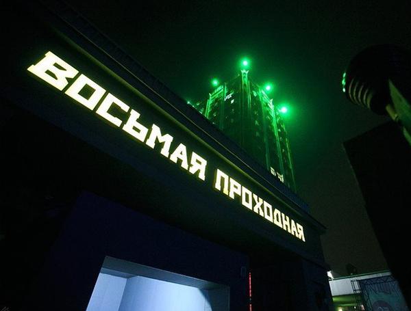 Новокузнецк, клуб «Восьмая проходная»