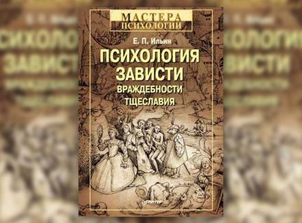 Е. Ильин «Психология зависти, враждебности, тщеславия»