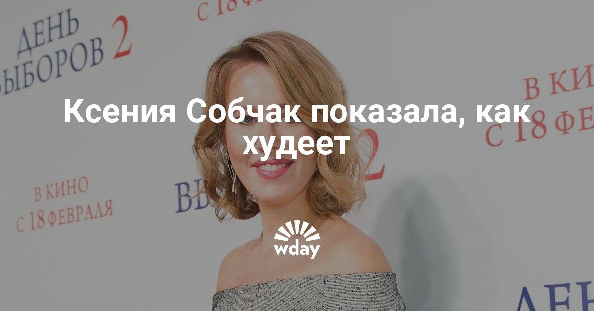 Ксения Собчак показала, как худеет