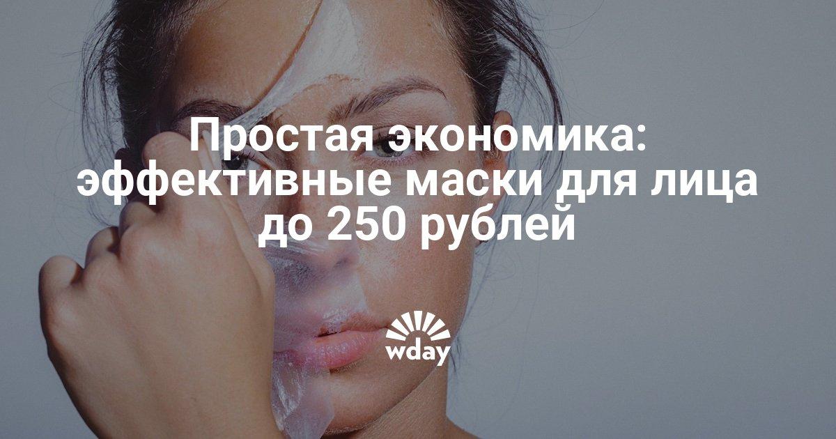 Простая экономика: эффективные маски для лица до 250 рублей