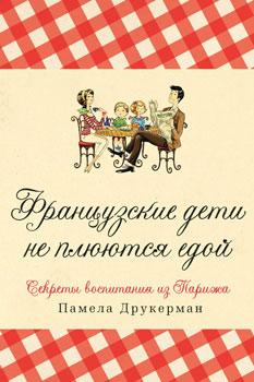 Книга «Французские дети не плюются едой» два года остается бестселлером в 23 странах мира