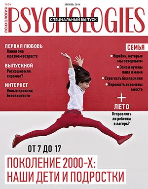 Журнал Psychologies номер 146