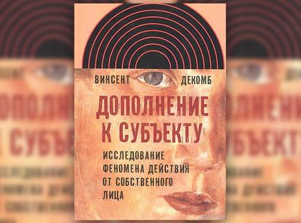 В. Декомб «Дополнение к субъекту. Исследование феномена действия от собственного лица»