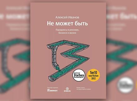 А. Иванов «Не может быть. Парадоксы в рекламе, бизнесе и жизни»