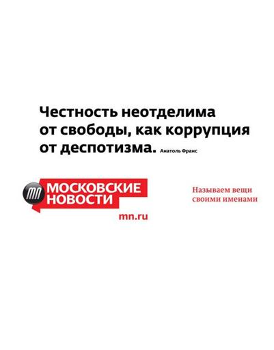 """скандальный макет """"московских новостей"""""""