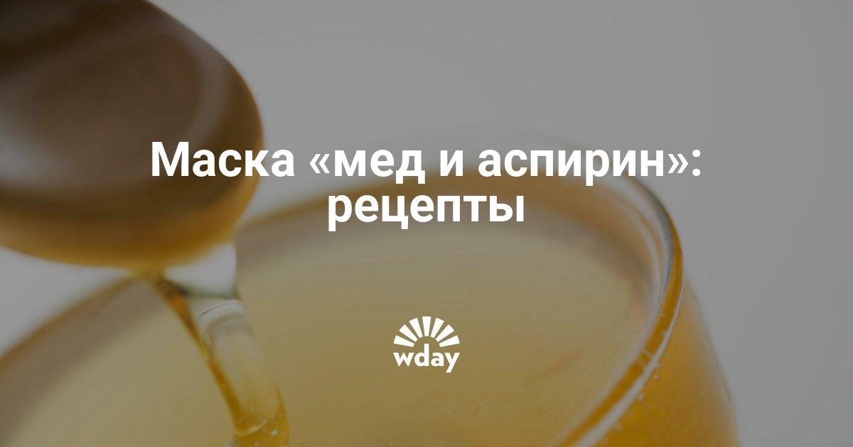 Аспирин с медом от прыщей рецепт дерматолога