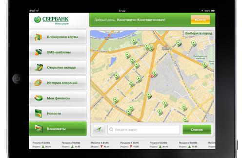 мобильный интернет банкинг