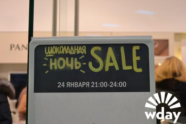 Скидки, распродажи, sale