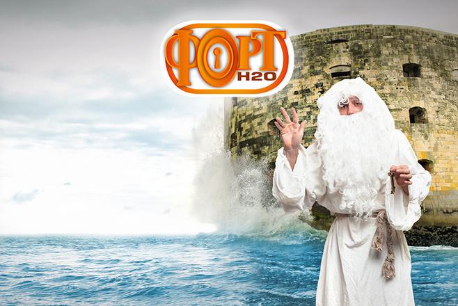 «H2O Ленд» для детей
