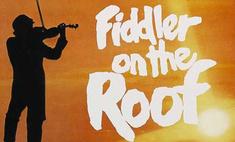 Умер автор знаменитого бродвейского мюзикла «Скрипач на крыше»