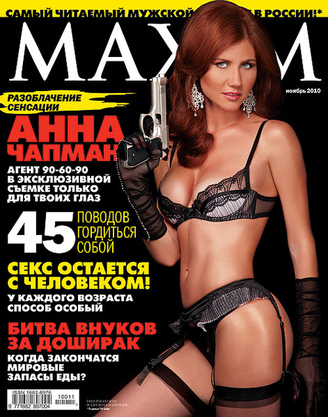 Обложку ноябрьского журнала Maxim украшает шпионка Анна Чапман.