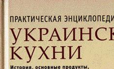 Практическая энциклопедия украинской кухни