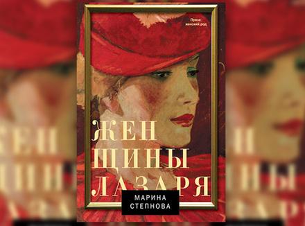 Марина Степнова «Женщины Лазаря»