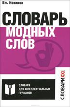 «Словарь модных слов. Языковая картина современности» Владимир Новиков