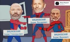 Лучшие шутки и мемы про двойников депутата Бориса Вишневского
